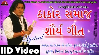 Thakor Samaj Shaurya Git Jagdish Thakor Full Audio Lyrical Song HD Exclusive