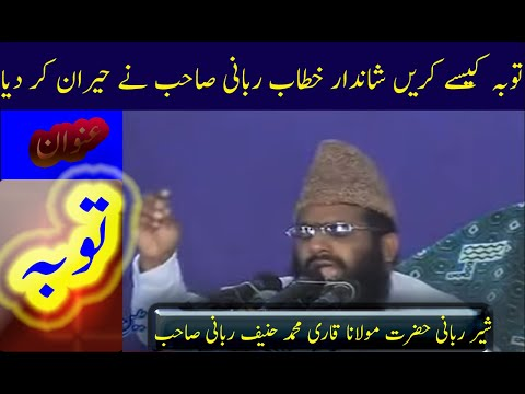 Molana Qari Haneef Rabbani (topic: Tooba) video