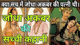 Real Story Of Jodha Akbar || जोधाबाई और अकबर की सच्ची कहानी || Jodha akbar history