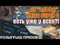 АК Альфа и KRISS Super V Custom есть уже у всех mp3