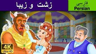 زشت  و زیبا   داستان های فارسی   قصه های کودکانه   Dastanhaye Farsi   Persian Fairy Tales