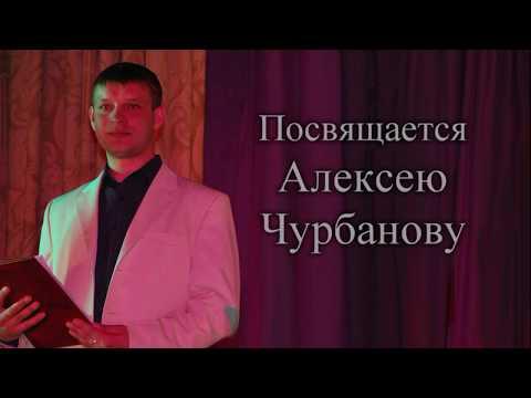 Алексею Чурбанову посвящается...