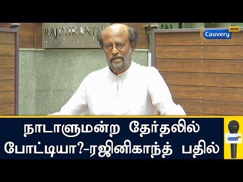 நாடாளுமன்ற தேர்தலில் போட்டியா? - ரஜினிகாந்த் பதில்   Rajinikanth   Rajinikanth Political Entry thumbnail