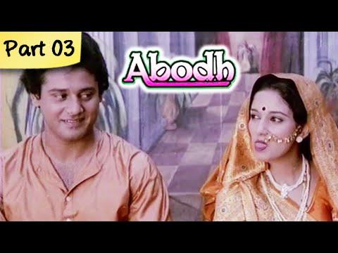 Abodh - Part 03 of 11 - Super Hit Classic Romantic Hindi Movie...