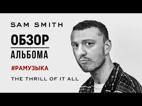 (ОБЗОР АЛЬБОМА) Sam Smith - The Thrill Of It All ГЕЙ-баллады?