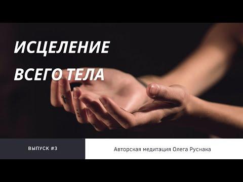 Медитация Исцеление всего тела