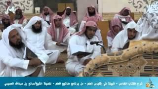 شرح كتاب البينة في إقتباس العلم - الشيخ/صالح العصيمي