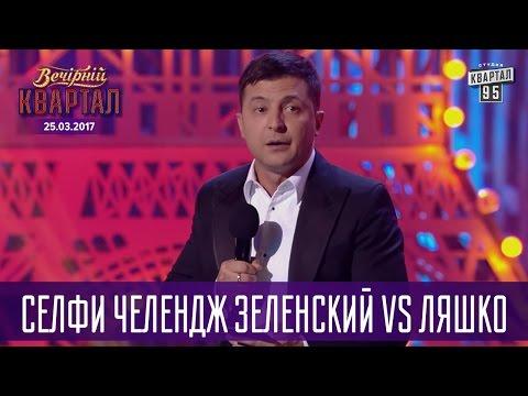 Селфи челлендж Зеленский vs Ляшко | Вечерний Квартал 2017
