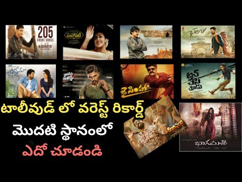 Top 10 Tollywood Telugu films with the worst record 2018