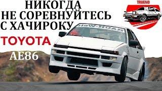 Toyota AE86. ВОТ ЧТО БУДЕТ,КОГДА В ДЕЛО ВСТУПАЕТ ЛЕГЕНДАРНЫЙ ДРИФТ КАР.