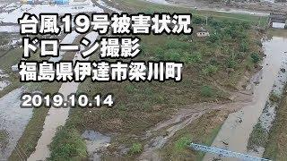 【台風19号被害状況10/14】福島県伊達市梁川町 ドローン映像