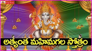 అత్యంత మహిమగల స్తోత్రం ఈరోజు వినండి మోక్షం పొందండి - Powerful Vinayaka Mantra