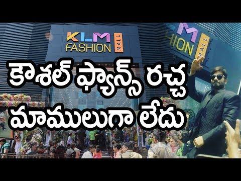 Kaushal Craze at KLM Shopping Mall | Kaushal Army | Karthikeya | Payal Rajput | Suchitra Hyderabad