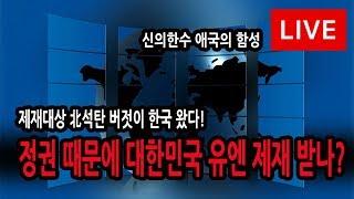 신의한수 생중계 18.07.18 / 문재인 정권 때문에 대한민국 유엔 제제 받나?