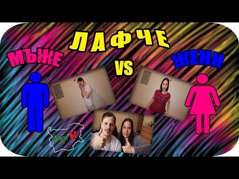 ЖЕНИ vs МЪЖЕ