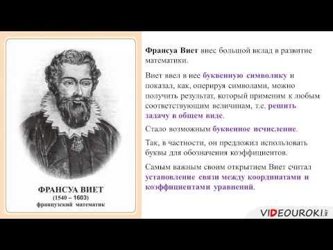 Видеоурок Теорема Виета - видео