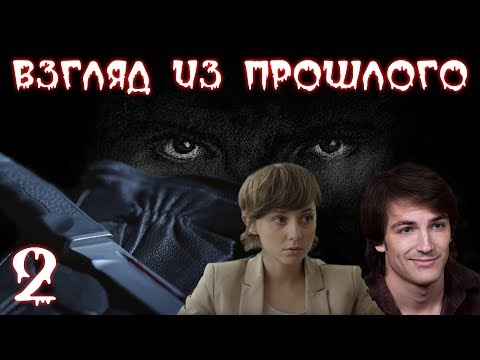 ВЗГЛЯД ИЗ ПРОШЛОГО (HD) - детектив - 2 серия