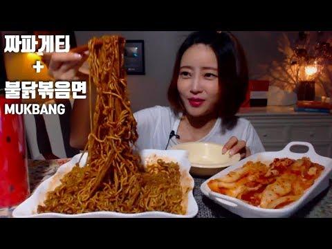 짜파게티+불닭볶음면 불닭게티 먹방 mukbang Jjapagetti Fire Noodle kimchi mgain83Dorothy