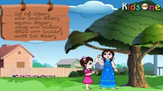 Chitti Chitti Chellemma || Telugu Padyalu for Children