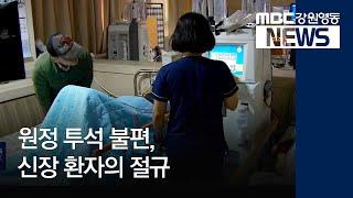 (R)원정투석 왕복 3시간,도내 신장 환자의 절규