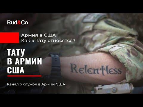 ТАТУИРОВКИ в Армии США. ЗАПРЕТЫ. Tattoo US Army.Иммиграция в США