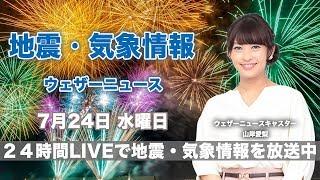 【LIVE】 最新地震・気象情報 ウェザーニュースLiVE 2019年7月24日(水)