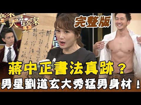 台綜-大尋寶家-20210324-鮮肉男星放福利 大秀身材不害羞?!