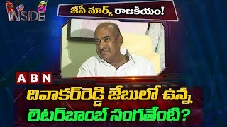 Reasons behind JC Diwakar Reddy carrying resignation letter in his pocket | Inside