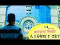 A Lonely Guy ❤ Valentine's Day Special   ভালোবাসা দিবস 2017 ❤ by Funny5