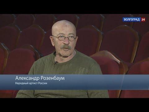 Интервью. Александр Розенбаум. О «Зените», медиках и советской бытности