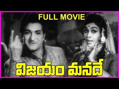 Vijayam Manade || Telugu Full Length Movie - Ntr,b.saroja Devi,devika video
