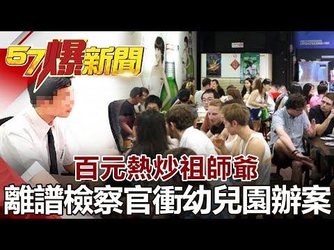 台灣-57爆新聞-20180727-百元熱炒祖師爺 離譜檢察官衝幼兒園辦案