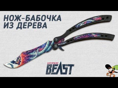 Как сделать Нож-бабочку Скоростной зверь из дерева? CS:GO - www.mixvlogger.com.br