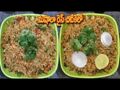 How To Make Masala Rice | Masala Rice In Telugu | Masala Rice