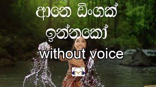 Ane Dingak Innako Karaoke (Without voice) ආනෙ ඩිංගක් ඉන්නකෝ