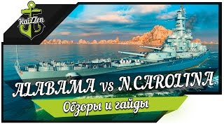 Alabama & North Carolina - сравнение линкоров World of Warships