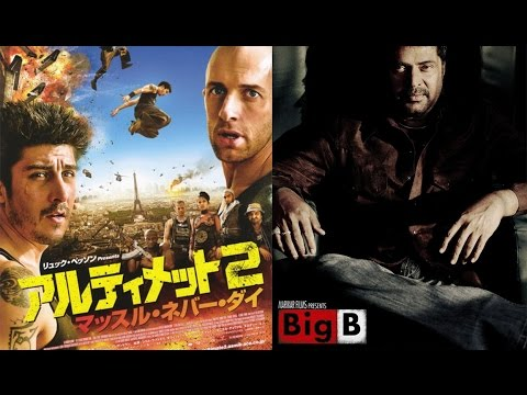 Mammootty's Big B vs Action movie B 13 -  Trailer mix - യോ  ബിഗ് ബി