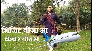 भिजिट वीजा मा  VISIT VISAMA -''DAL BHAT TARKARI '' New Nepali Movie Song Cover Dance by Khagisara