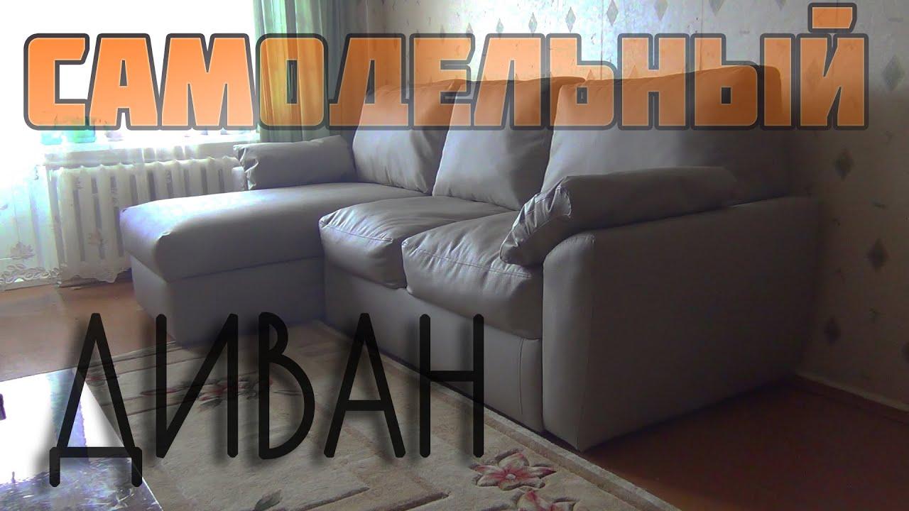 Сделал диван своими руками фото и инструкция