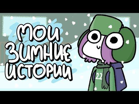 Мои Зимние Истории