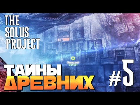 ТАЙНЫ ДРЕВНИХ | The Solus Project ▷ Серия 5