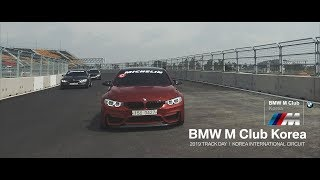 2019 BMW M Club Korea Track day | KIC
