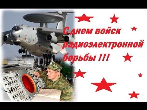 С Днем войск Радиоэлектронной борьбы !