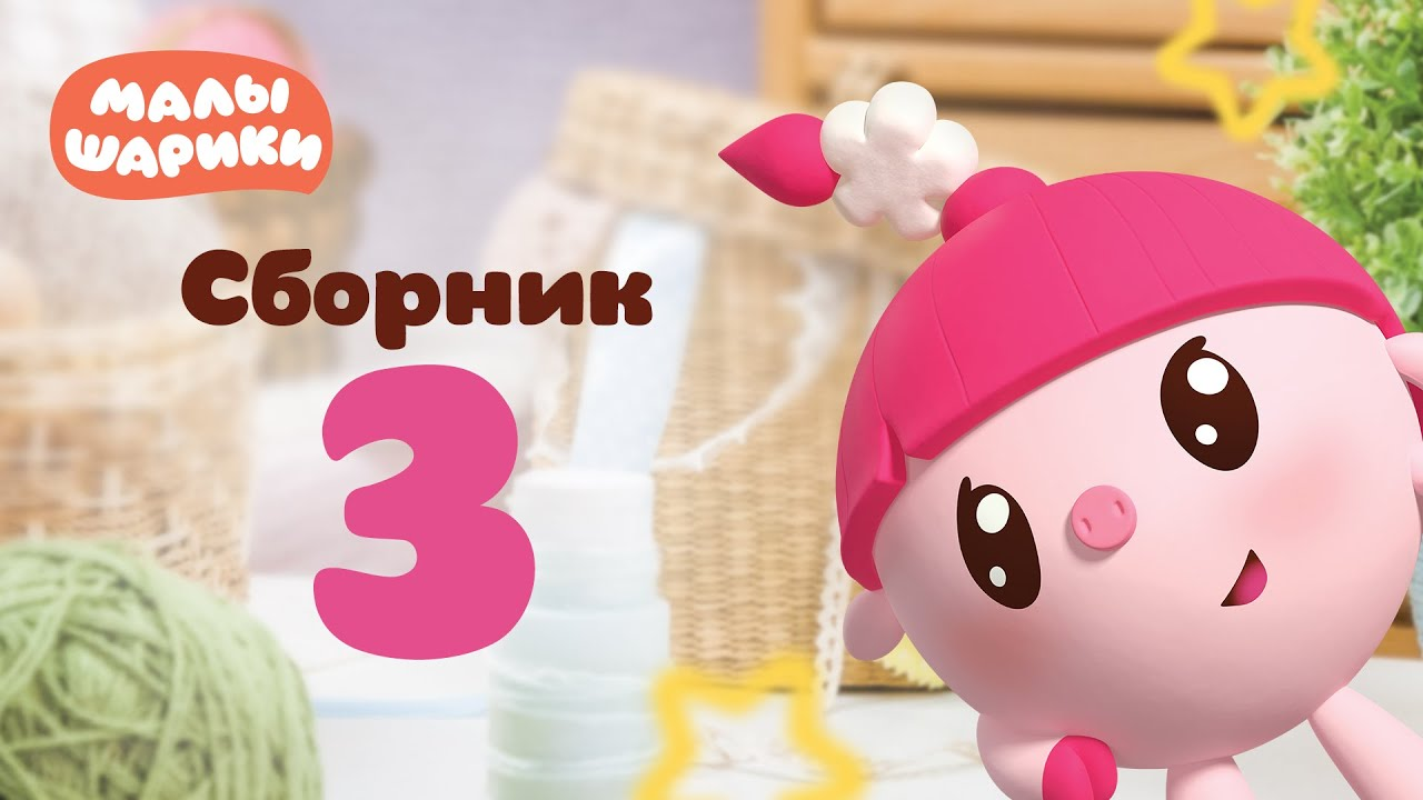 Малышарики - Обучающий мультик для малышей - Все серии подряд - Сборник 3