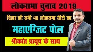 बिहार की सभी 40 लोकसभा सीटों का महाएग्जिट पोल श्रीकांत प्रत्युष के साथ |