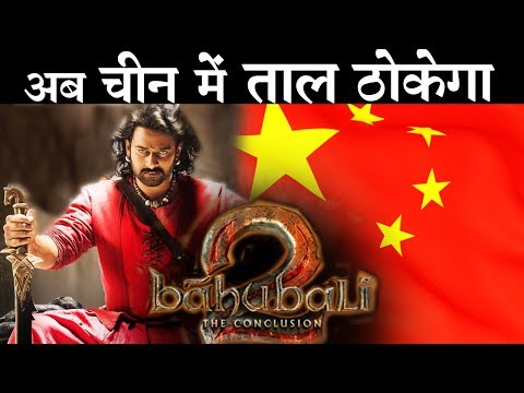 BAHUBALI 2 is all set to Rock the Box Office of CHINA NOW ! thumbnail