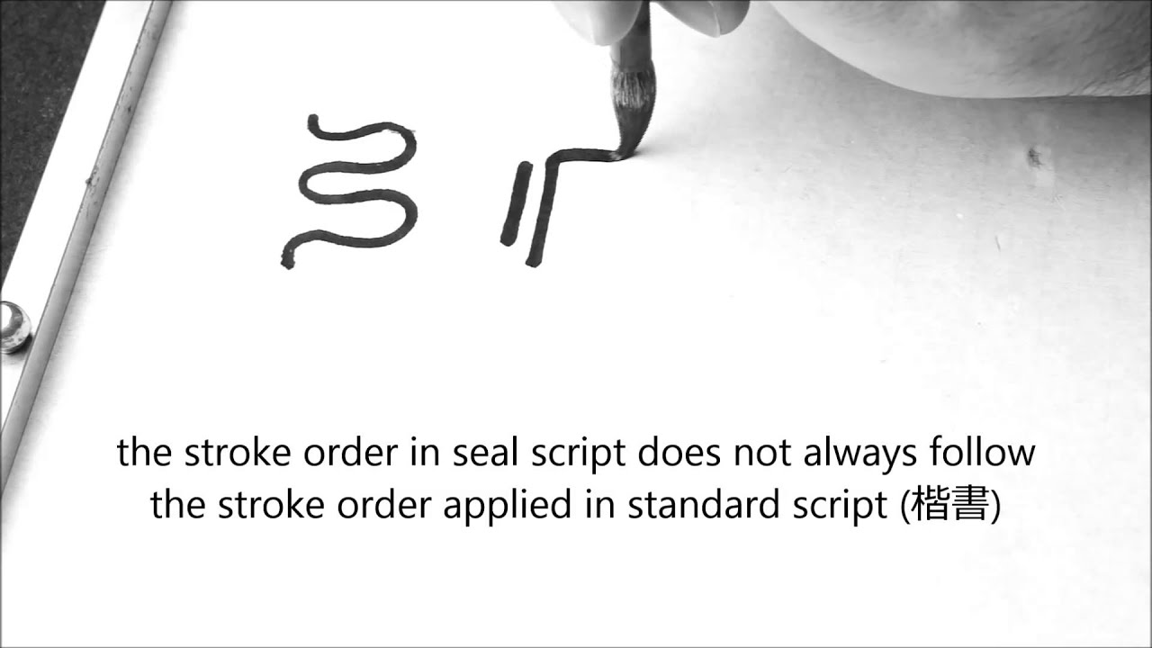 Learn calligraphy small seal script rules of writing