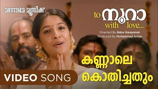 Ayalum Njanum Thammil - Kanna song from