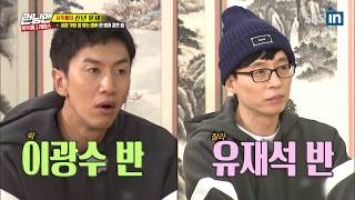 SBS-IN | Kwang Soo and So Min's 2018 fortune in Runningman Ep. 516 with EngSub
