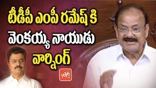 Venkaiah Naidu Serious Warning to TDP MP CM Ramesh in Rajya Sabha